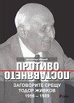 Противопоставянето. Заговорите срещу Тодор Живков 1956 - 1989 - Димитър Иванов -