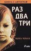 Раз два три - Мона Чобан -