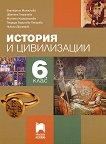 История и цивилизации за 6. клас - учебник
