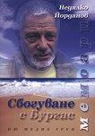 Мемоари - част 3: Сбогуване с Бургас - Недялко Йорданов - книга
