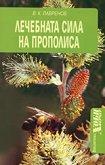 Лечебната сила на прополиса - В. К. Лавренов -