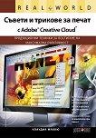 Съвети и трикове за печат с Adobe Creative Cloud. Продукционни техники за постигане на максимална ефективност - Клаудия Маккю -