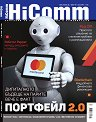 HiComm : Списание за нови технологии и комуникации - Юни 2017 -