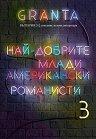 Granta България - Най-добрите млади американски романисти : Списание за нова литература - Брой 8 / 2017 -