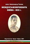 Междусъюзническата война - 1913 г. - Александър Ганчев - книга