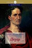 Цезар - Александър Дюма - баща - книга
