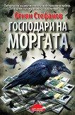 Господари на моргата - Огнян Стефанов - книга