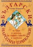 Български народни приказки за царе и царици, за царски синове и царкини - Лозинка Йорданова -