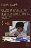 Скали за тревожност в детска и юношеска възраст - част 3. - 4. - Пламен Калчев -
