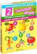 Английски за деца: Плодове и зеленчуци. Цифри, форми и цветове - Комплект от 2 забавни детски игри - игра