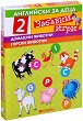 Английски за деца: Домашни животни и горски животни - Комплект от 2 забавни детски игри -