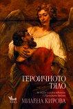 История и мъжественост в еврейската Библия - книга 2: Героичното тяло - Милена Кирова -