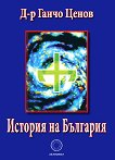 История на България - Д-р Ганчо Ценов -