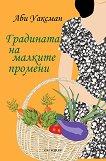 Градината на малките промени - Аби Уаксман -
