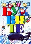 Книга за буквите - Тома Бинчев -