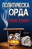 Политическа орда - Тошо Тошев -