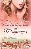 Най-красивата жена във Флоренция - Алиса Паломбо -