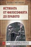 Истината от философията до правото - Цанка Иванова -