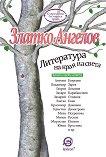 Литература на края на света: Критически есета - Златко Ангелов -