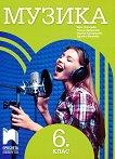 Музика за 6. клас - Вяра Сотирова, Росица Драганова, Галунка Калоферова, Здравка Матеева -