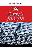jQuery & jQuery UI: Бързо ръководство - Джей Бланхард -