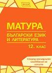 Матура по български език и литература за 12. клас - учебник