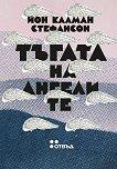 Тъгата на ангелите - Йон Калман Стефансон -