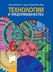 Технологии и предприемачество за 6. клас - Любен Витанов, Донка Куманова-Ларде -