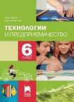 Технологии и предприемачество за 6. клас - Георги Иванов, Ангелина Калинова -