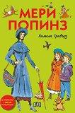 Мери Попинз - книга