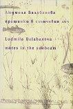 Прашинки в слънчевия лъч : Motes in the Sunbeam - Людмила Балабанова -
