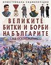 Великите битки и борби на българите след Освобождението - Александър Тренев -
