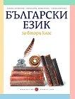 Български език за 2. клас - учебник