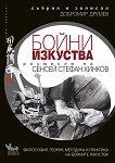 Бойни изкуства: Размисли на сенсей Стефан Хинков - Добромир Друмев - книга