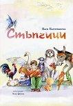 Стъпчици - Васи Бахчеванова -
