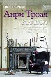 Ейглетиерови - книга 3: Вълнения - Анри Троая -