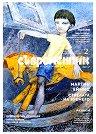 Съвременник - Списание за литература и изкуство - Брой 2 / 2017 г. -