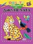 Оцвети: Животните от джунглата - Аугусто Вечи -