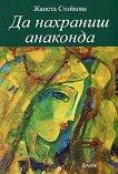 Да нахраниш анаконда - Жанета Стойкова -