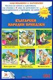 Наблюдавам и запомням № 1: Български народни приказки -