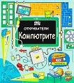 Откриватели: Компютрите - детска книга