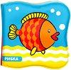Книжка за баня - Рибка -