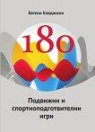 180 подвижни и спортноподготвителни игри - Евгени Кавдански - книга