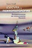 Култура и психопатология. Антропология на психичната болест - списание