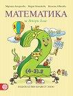 Математика за 2. клас - Мариана Богданова, Мария Темникова, Виолина Иванова -