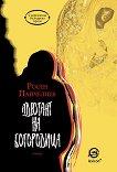 Адютант на Богородица - Росен Панчелиев -