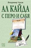 Ал Кайда с перо и сабя - Владимир Чуков -