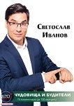 Чудовища и будители - Светослав Иванов - книга