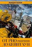 От Рио до Кейптаун. Едно приключение в Южния Атлантик - Йордан Колев - книга