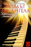 Роялът на ангела - Васил Пекунов -